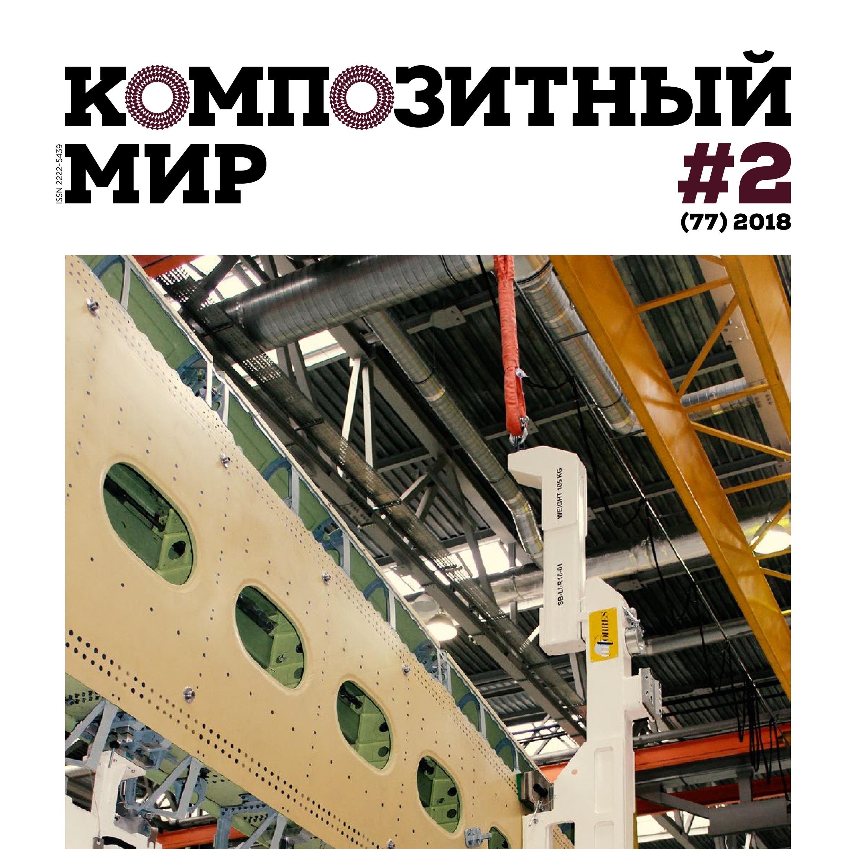 Композитный-мир-№2-2018-pdf.io-pdf.io2_