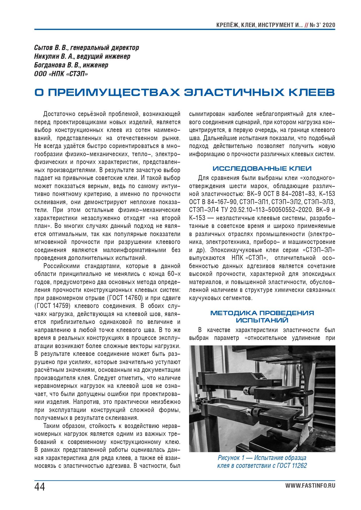 Никулин_статья+страница2_page-0002