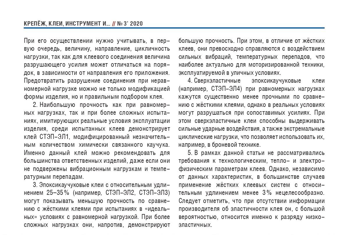 Никулин_статья+страница2_page-0005